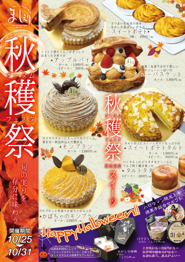 パティスリーましぇり 秋獲祭 ダイレクトメール