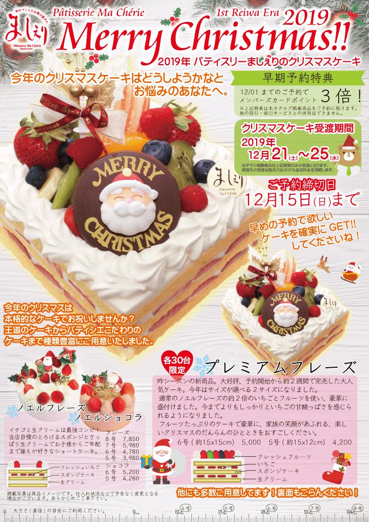 【作例】パティスリーましぇり クリスマスチラシ